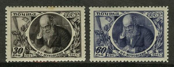 1947. 100 лет со дня рождения Н.Е. Жуковского [3] 1