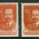 1951. Ученые нашей Родины [1540-1555/5] 3