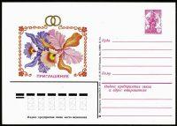 Почтовая карточка. Приглашение [60] 22