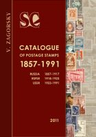 Catalogue of postage stamps. 1857-1991. Russia, RSFSR, USSR 12