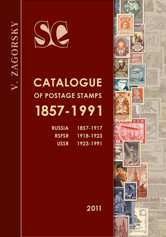 Catalogue of postage stamps. 1857-1991. Russia, RSFSR, USSR 1
