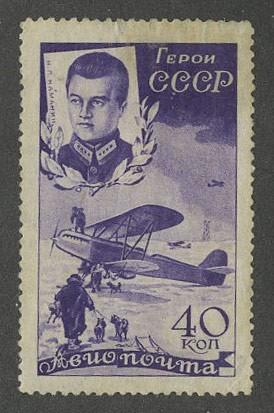 1935. Авиапочта. Спасение челюскинцев. Н.П. Каманин 1