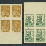 1922. Надпечатка звезды (Лист) 1
