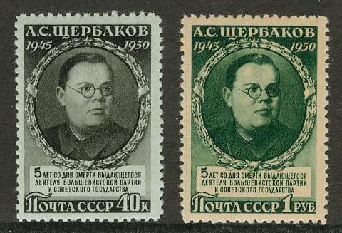 1950. 5 лет со дня смерти А.С. Щербакова 1