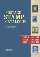 Postage stamp catalogue. 1857-1991. 17