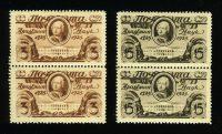 Пробы к маркам 102, 103. 200-летие Академии наук (две пары марок) 6