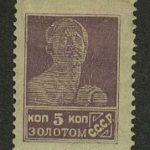 1924 – 1925. Стандартный выпуск [044Pa] 2