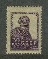 1924 – 1925. Стандартный выпуск [52] 21