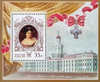 325 лет со дня рождения Екатерины I (Блок) 9