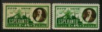 1927. 40-летие международного вспомогательного языка эсперанто и в память 10-летия со дня смерти его создателя Л. Заменгофа [3] 21