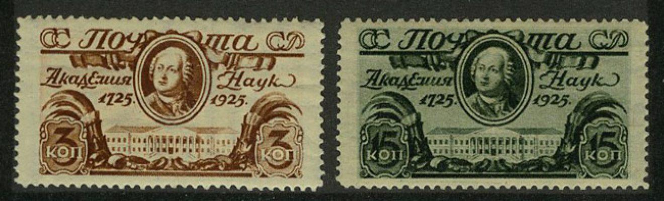 1925. 200-летие Академии наук [102-103A] 1