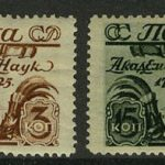 1925. 200-летие Академии наук [102-103-2] 3