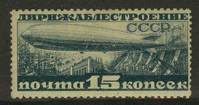 1931. Дирижаблестроение. Перф. лин. 10 1/2 : 12 [272A] 1