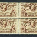 1925. 20-летие революции 1905. Митинг (пара марок) [110] 3