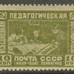 1950. Международное объединение профсоюзов работников связи ВФП [4] 2