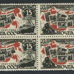 1958. Первенцы советской индустрии. Перф. лин. 12 1/4 [A] 5