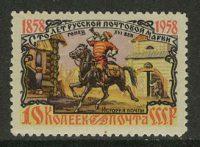 1958. 100 лет русской почтовой марки. Перф. лин. 12 1/2 [2109A] 8