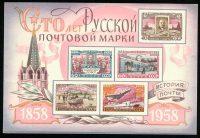100 лет русской почтовой марки (Блок) [28] 25