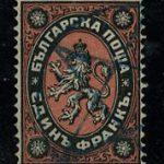 Болгария [imp-4751] 2