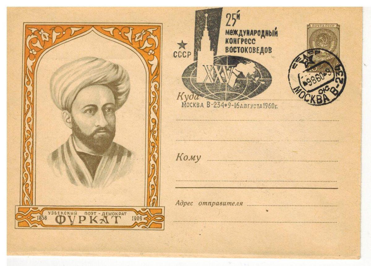 Узбекский поэт-демократ Фуркат [909] 1
