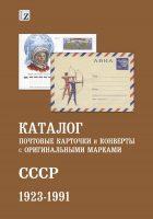 Каталог почтовых карточек и конвертов с оригинальными марками. СССР. 1923-1991 4