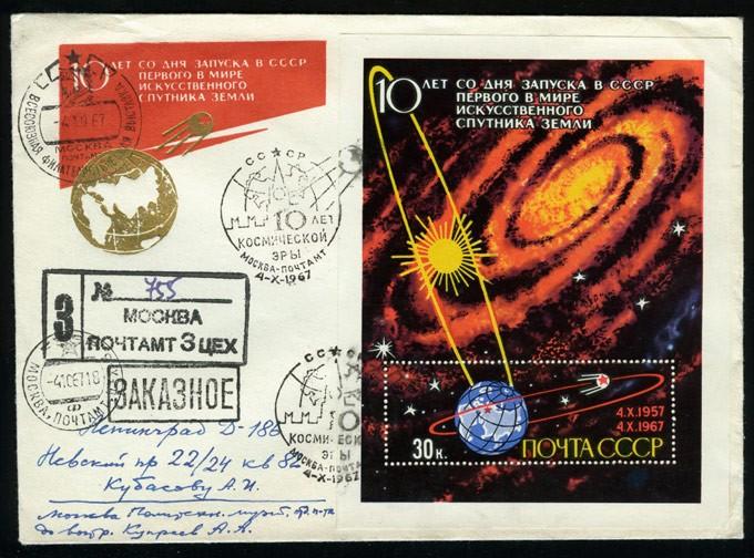 10 лет со дня запуска первого искусственного спутника земли 1