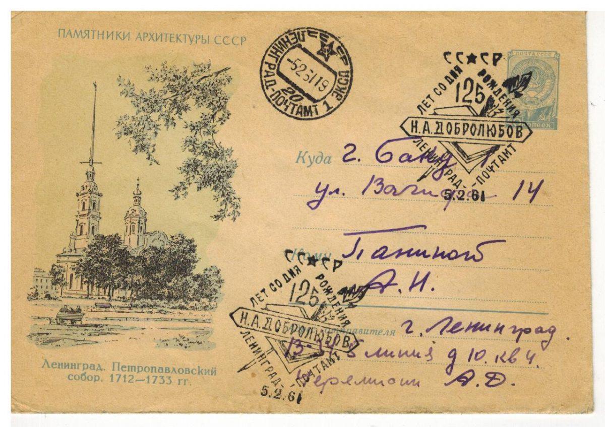 Ленинград. Петропавловский собор [1243] 1