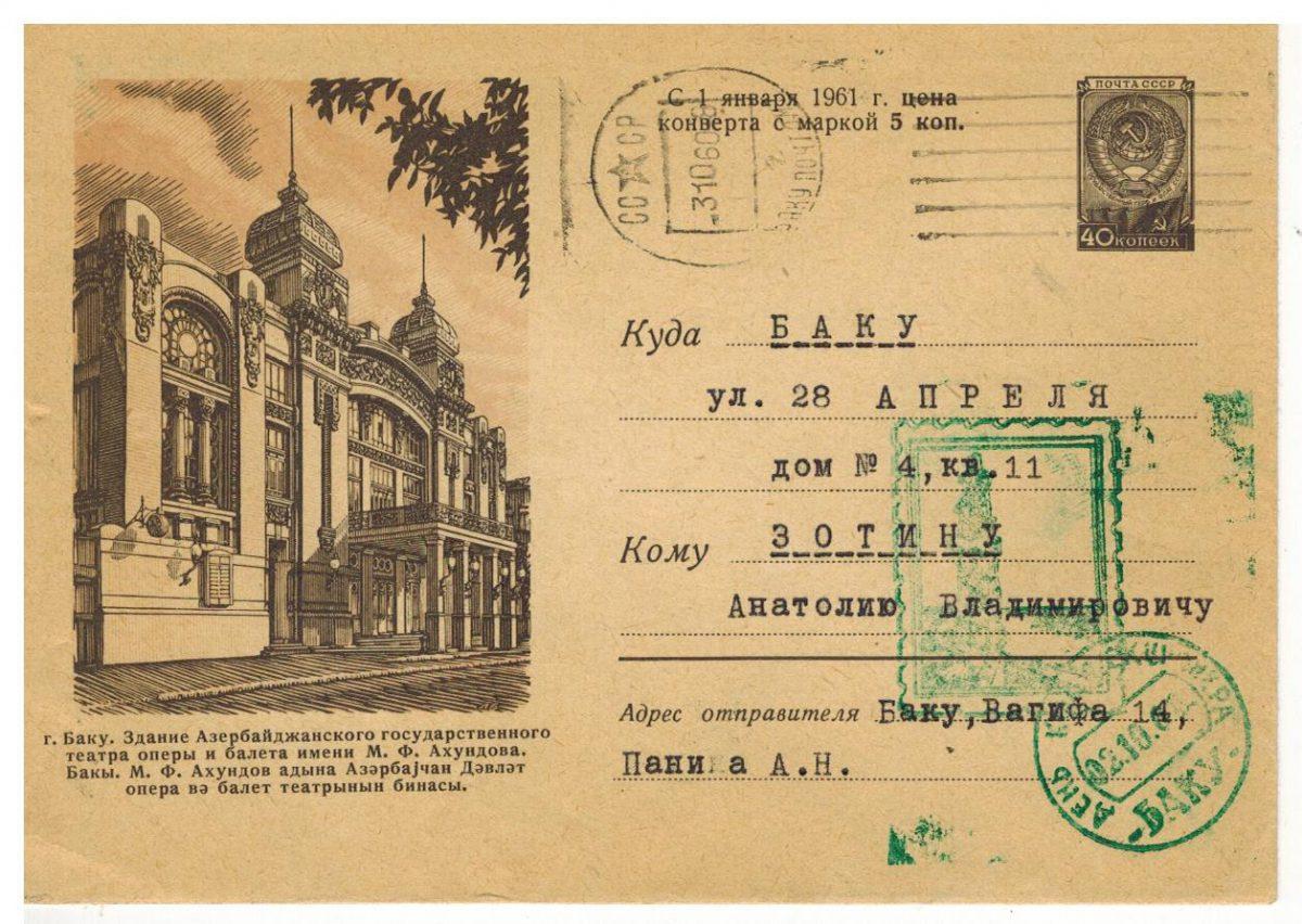 Баку. Азербайджанский Гос. театр оперы и балета. [1116] «Переоценка» 1