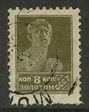 1926. Стандартный выпуск [119/5] 8