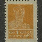 1924. Стандартный выпуск [39] 3