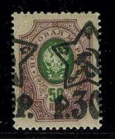 1922 – 1923. Надпечатка звезды [67ITb] 11
