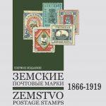 СССР. Проекты марок. 1923-1960 6