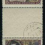 1950. Первая годовщина со дня смерти Г.М. Димитрова, деятеля международного рабочего движения 2