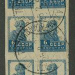 1923. Стандартный выпуск. [M-III-13, 14, 15, 17, 18-1] 3