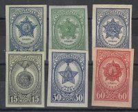 1945. Ордена и медали СССР [854-859] 7