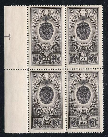 1952. Ордена СССР. Орден Трудового Красного Знамени (Квартблок) 1