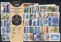 Годовой набор марок 1958 (149 шт) 9