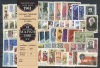 Годовой набор 1961 (127 марок). 6