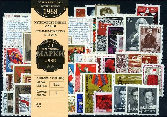 Годовой набор 1968. 1