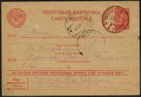 Рекламная почтовая карточка [PK-377] 9