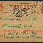 Рекламная почтовая карточка [PK-382] 3