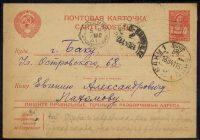 Рекламная почтовая карточка [PK-383] 6