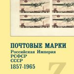 Postage stamp catalogue. Russian Federation. 1992-2015. 7