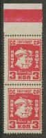 1927. 10-летие Октябрьской социалистической революции. Барельеф: рабочий, красноармеец и крестьянин (пара марок) 36