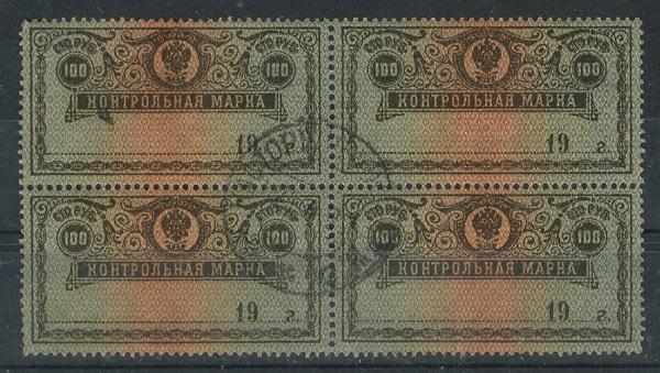 Контрольные марки (Квартблок) [CS08] 1
