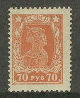 1922 – 1923. Cтандартный выпуск [93I] 4