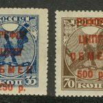 Повторный выпуск стандартных марок 1917 (Лист) [R6] 3