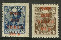 1922. Разрешительные марки контрольного сбора по заграничному филателистическому обмену [SI13-14/3] 6