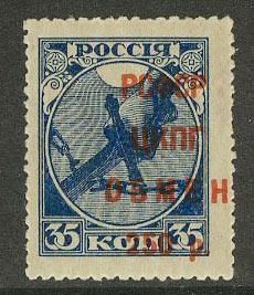 1922. Разрешительные марки контрольного сбора по заграничному филателистическому обмену [SI13Tb] 8