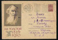 1959. Л.Н. Толстой 18